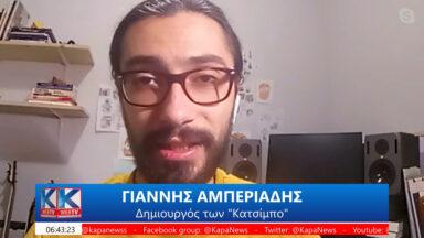 Γιάννης Αμπεριάδης